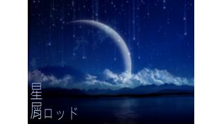 Playlist 【作業用BGM】星屑ロッド【夜空の瞬き】