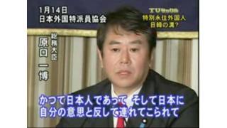 「我々は強制連行で奴隷として連れてこられた被害者だ」日本の多文化主義と在日韓国・朝鮮人