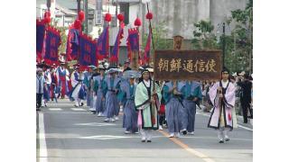 韓国がユネスコに迷惑をかけまくっている件