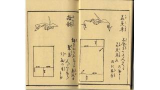 まだまだ続く折り紙の韓国起源説