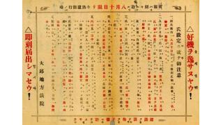 【韓国起源説】韓国が漢字を廃止した理由
