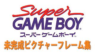 【スーパーゲームボーイ】ピクチャーフレーム未完成画像リスト