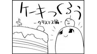 【マイクラ】エックスマス放送【ケーキつくろう】