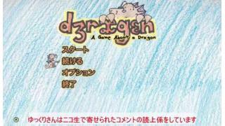 【DRAGON】新企画を投稿しました!