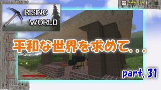 【Rising World】p.31 投稿しました!