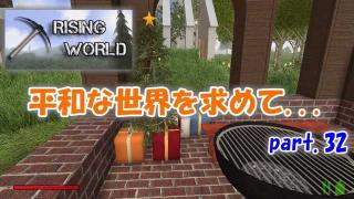 【Rising World】 p.32 投稿しました!