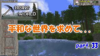 【Rising World】part.33 投稿しました!【ゆっくり実況】