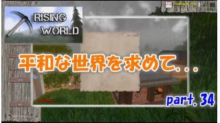 【Rising World】part.34 投稿しました!