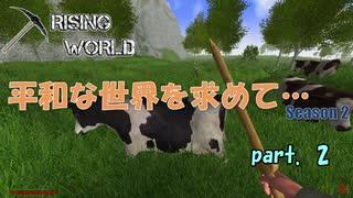 【Rising World】平和な世界を求めて… Season2 part.2 投稿!