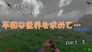 【Rising World】平和な世界を求めて... Season2 Part.3 投稿しました!