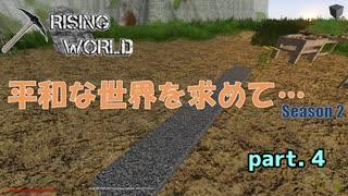 【Rising World】平和な世界を求めて… Season2 part.4 投稿!