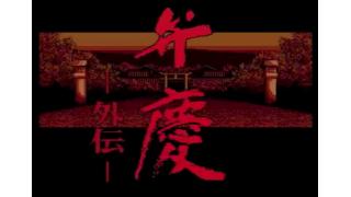 PCエンジン版 弁慶外伝 攻略メモ