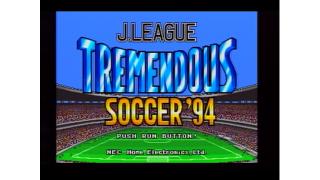 PCエンジン Jリーグ トリメンダスサッカー'94 放送メモ