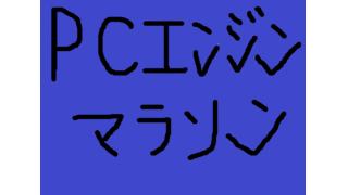 PCエンジンマラソン ランキング