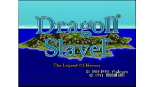 PCエンジン版 ドラゴンスレイヤー英雄伝説 攻略メモ