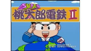 PCエンジン版 スーパー桃太郎電鉄Ⅱ 放送メモ