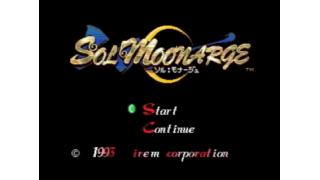 PCエンジン ソル:モナージュ 攻略メモ