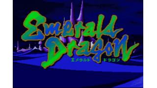 PCエンジン版 エメラルドドラゴン 攻略メモ
