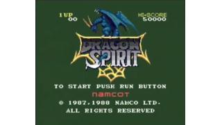 PCエンジン版 ドラゴンスピリット 攻略メモ