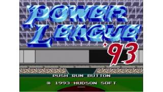 PCエンジン パワーリーグ'93 戦いの記録