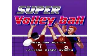 PCエンジン版 スーパーバレーボール 攻略メモ