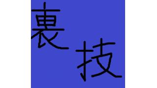 PCE裏技メモ