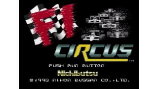 F1サーカス 戦績メモ