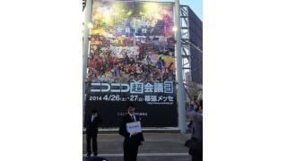 続・ニコニコ超会議3レポ「1/1スケールプラモデル戦車~夢の一部を生きること~」