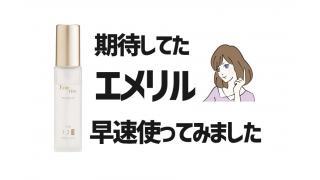 エメリル 口コミ 悪い エメリルシャンプーのレビュー唯一悪いところと500円のお試し情報も...