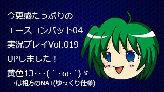 今更感たっぷりのエースコンバット04実況プレイ Vol.019をUP