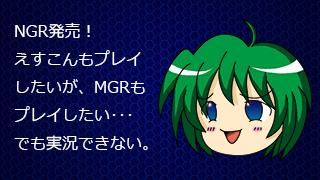 MGR発売!