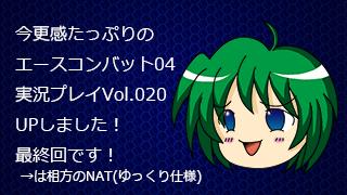 今更感たっぷりのエースコンバット04実況プレイ Vol.020(最終回)をUP