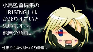 「RISING」