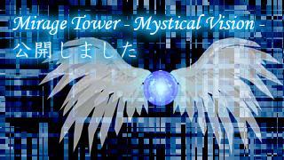 RPGアツマールにて「Mirage Tower - Mystical Vision -」公開しました