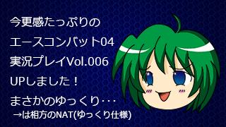 今更感たっぷりのエースコンバット04実況プレイ Vol.006をUP