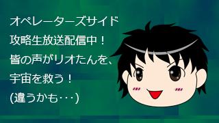 【ソルの皆様と共に】オペレータズサイド Vol.006 配信中!【終了しました】