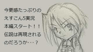 今更感たっぷりの「エースコンバット5」実況プレイ開始!