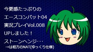 今更感たっぷりのエースコンバット04実況プレイ Vol.008をUP
