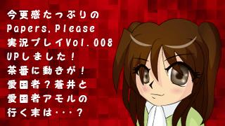 今更感たっぷりの「Papers,Please」実況プレイ Vol.008 UPしました!