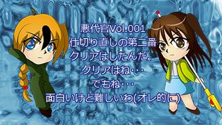 【あもあお実況 B面】「悪代官」実況プレイ Vol.001-2 UPしました!