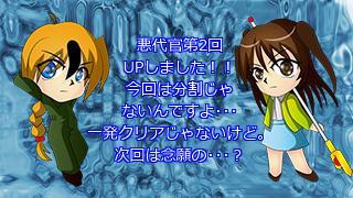 【あもあお実況 B面】「悪代官」実況プレイ Vol.002 UPしました!