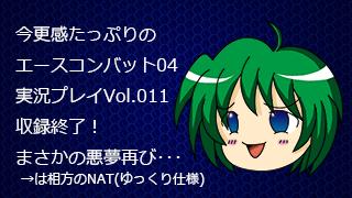 Vol.011収録完了