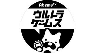 Abemaゲーム専門チャンネル「ウルトラゲームス」番組情報リスト【情報整理中】