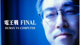 【電王戦】戦うのはコンピュータじゃない、「プログラム」だ~第2局から考える「電王戦の戦い方」