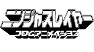 日本アニメが極めた「省略の美学」の果てにあったのは「ニンジャスレイヤー フロムアニメイシヨン」だった。