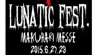 LUNA SEA主催の「LUNATIC FEST.」(ルナフェス)にX JAPANとBUCK-TICKの参戦が決定し、もはやレジェンド級バンド総動員の状態に!