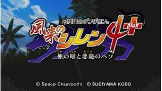 ニコニコゲーム実況チャンネルにて、削除された過去の生放送アーカイブ動画が復活!第二弾は「風来のシレン4+」。