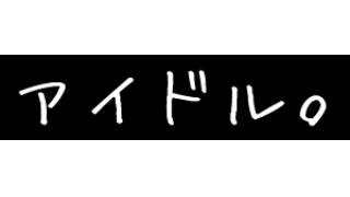 アイドル楽曲データベース(でんぱ組.inc編)