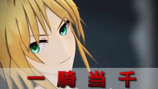 新作アップ!【Fate/MMD】モーさんは「一騎当千」