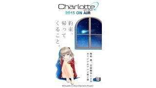 2015年公開予定麻枝准脚本アニメ、シャーロット(Charltte)